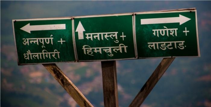 Mansalu Himchuli Annapurna Dhaulagiri. Khadga Devi Hindu Temple. Heritage area of Offbeat Bandipur