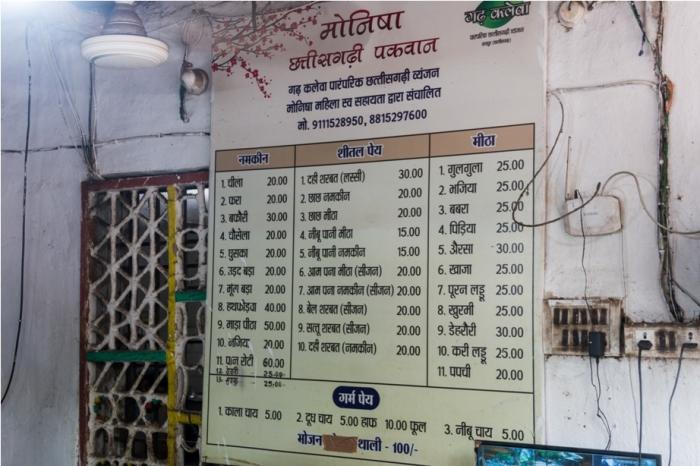 Gadh Kaleva Vegetarian Food Raipur Chattisgarh menu