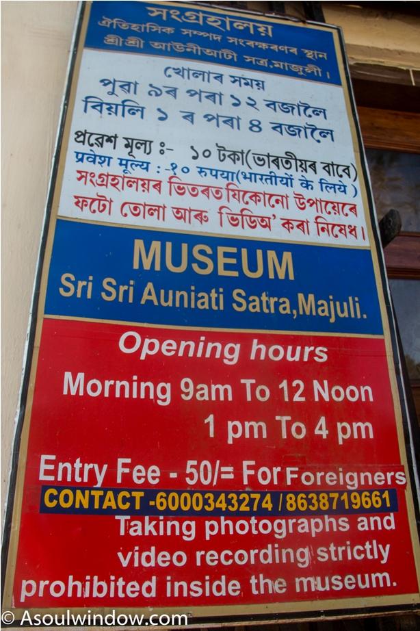 Museum Sri Sri Auniati Satra Majuli River Island Assam India